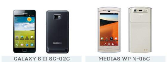 NTT DoCoMo's new Japanese smartphones